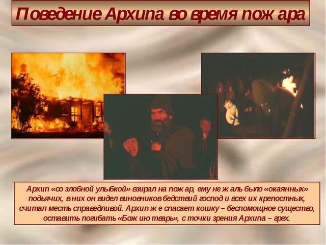 Поведение Архипа во время пожара Архип «со злобной улыбкой» взирал на пожар,...
