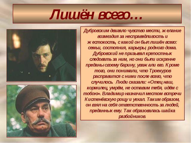 Лишён всего… Дубровским двигало чувство мести, желание возмездия за несправед...