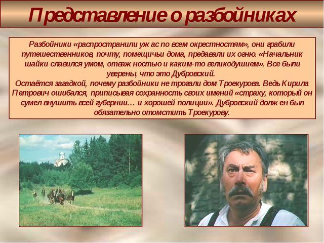 Представление о разбойниках Разбойники «распространили ужас по всем окрестнос...