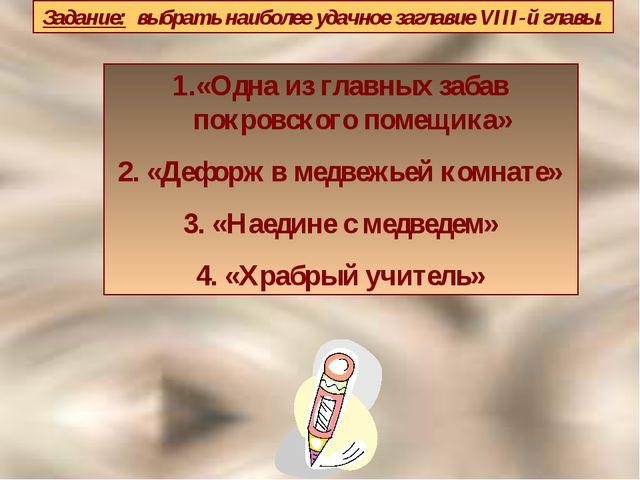 Задание: выбрать наиболее удачное заглавие VIII-й главы. «Одна из главных заб...