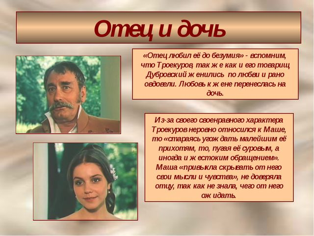 Отец и дочь «Отец любил её до безумия» - вспомним, что Троекуров, так же как...