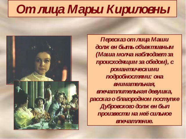 От лица Марьи Кириловны Пересказ от лица Маши должен быть объективным (Маша м...