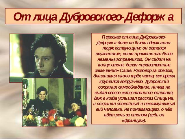 От лица Дубровского-Дефоржа Пересказ от лица Дубровского-Дефоржа должен быть...
