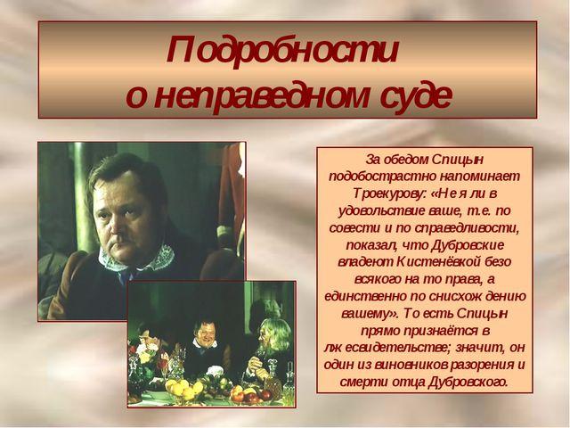Подробности о неправедном суде За обедом Спицын подобострастно напоминает Тро...
