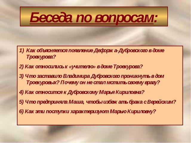 Беседа по вопросам: Как объясняется появление Дефоржа-Дубровского в доме Трое...