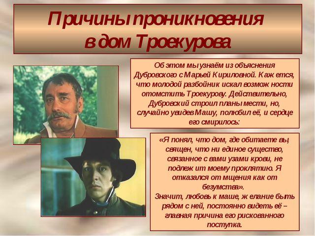 Причины проникновения в дом Троекурова Об этом мы узнаём из объяснения Дубров...