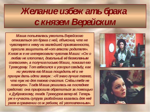Желание избежать брака с князем Верейским Маша попыталась умолить Верейского...