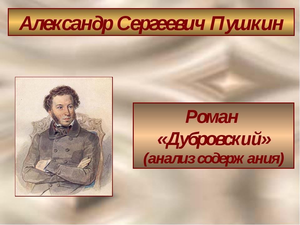Роман «Дубровский» (анализ содержания) Александр Сергеевич Пушкин