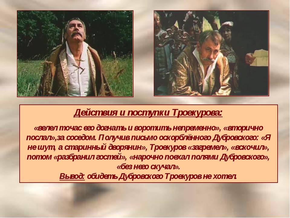 Действия и поступки Троекурова: «велел точас его догнать и воротить непременн...