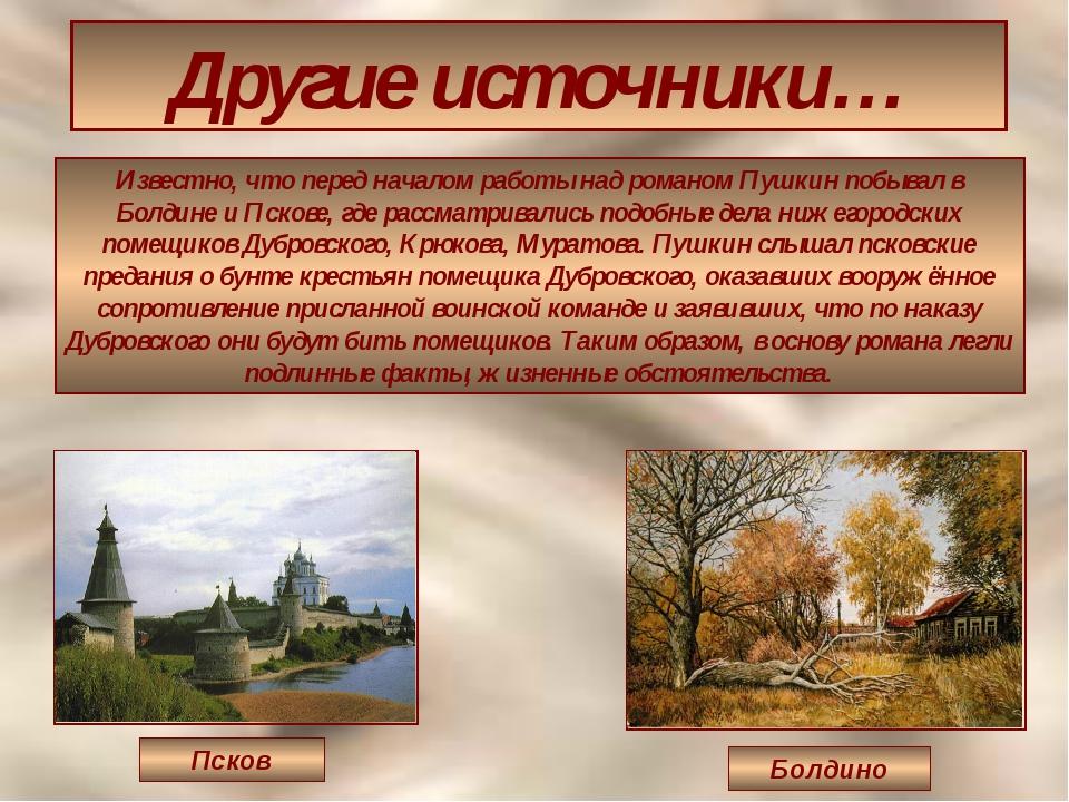 Другие источники… Псков Болдино Известно, что перед началом работы над романо...