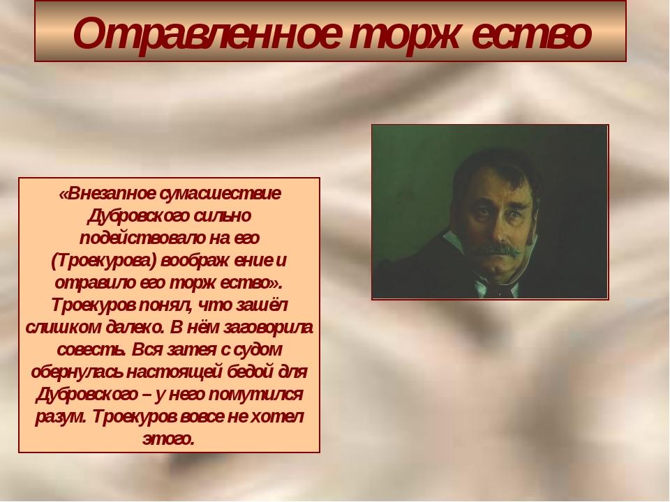 Отравленное торжество «Внезапное сумасшествие Дубровского сильно подействовал...