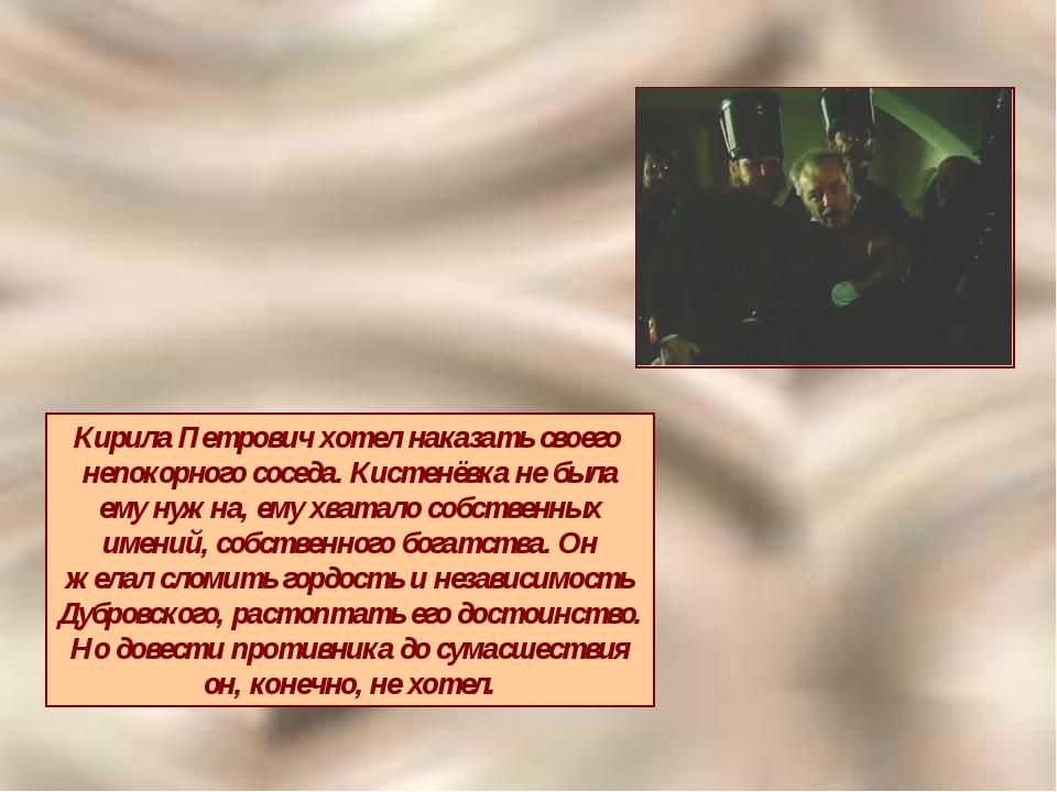 Кирила Петрович хотел наказать своего непокорного соседа. Кистенёвка не была...