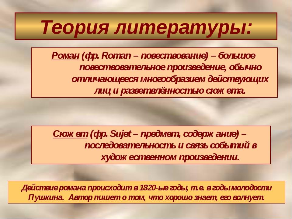 Теория литературы: Роман (фр. Roman – повествование) – большое повествователь...