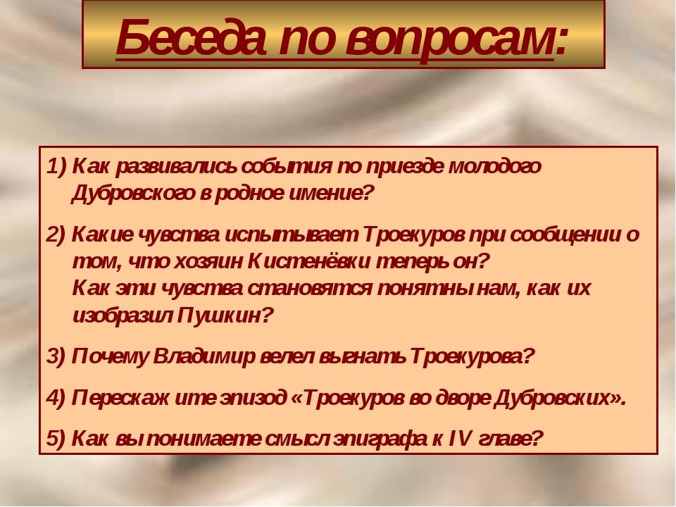 Беседа по вопросам: Как развивались события по приезде молодого Дубровского в...