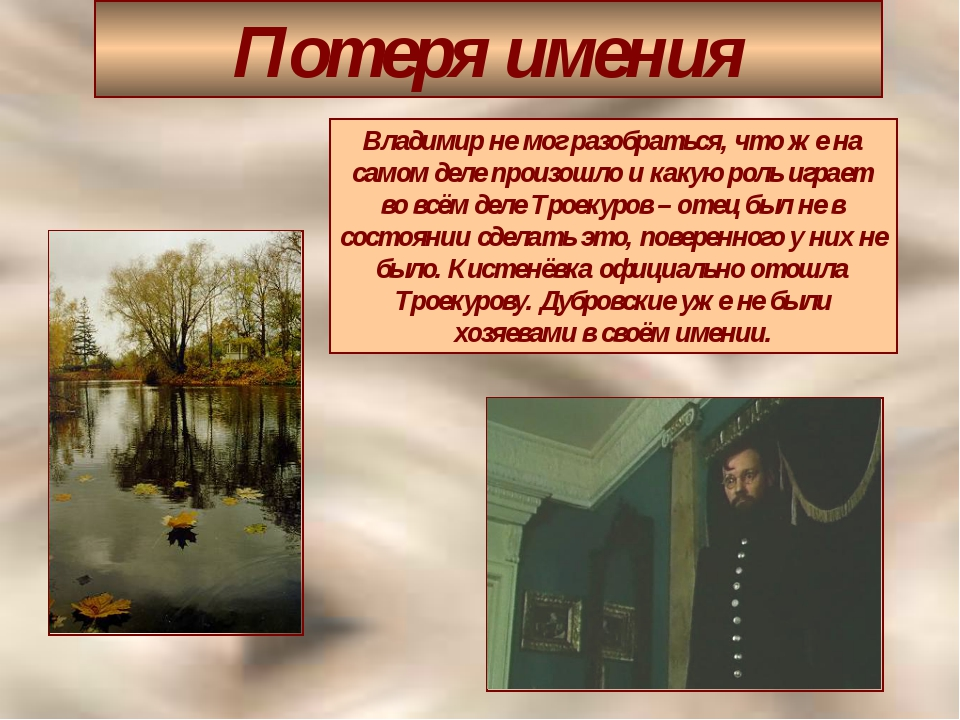 Потеря имения Владимир не мог разобраться, что же на самом деле произошло и к...