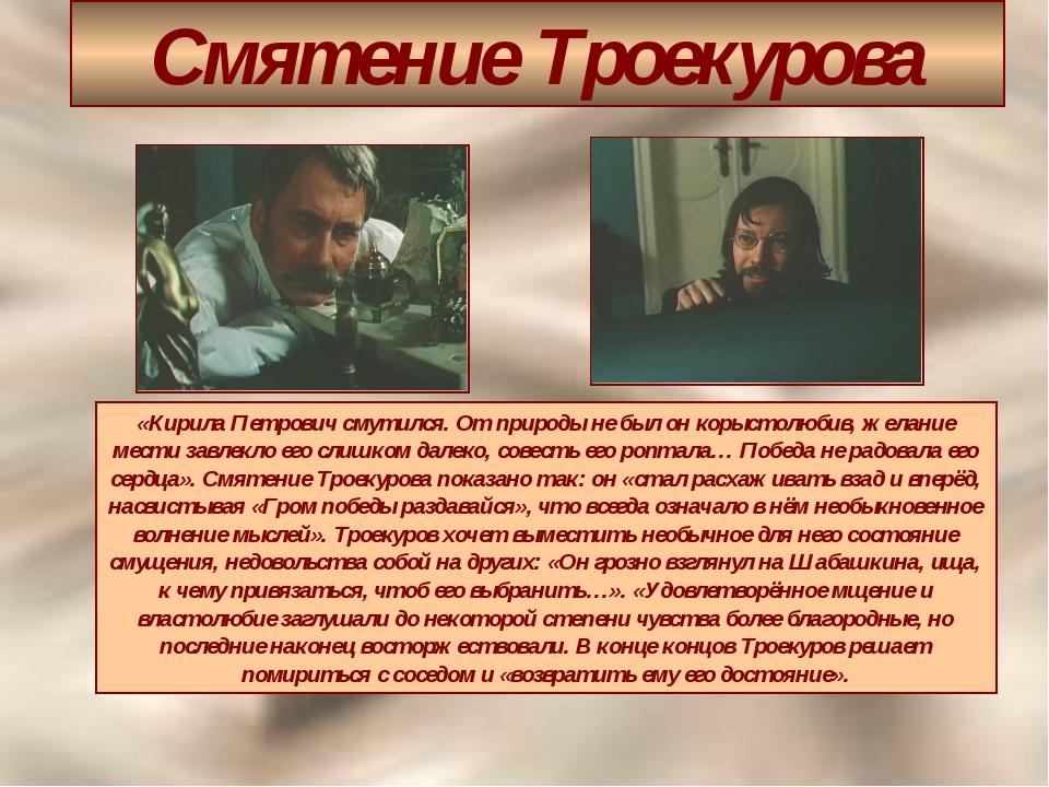 Смятение Троекурова «Кирила Петрович смутился. От природы не был он корыстолю...