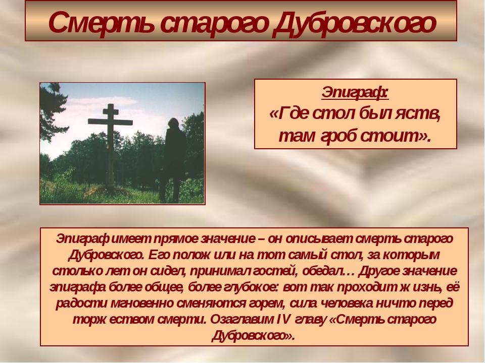 Смерть старого Дубровского Эпиграф: «Где стол был яств, там гроб стоит». Эпиг...