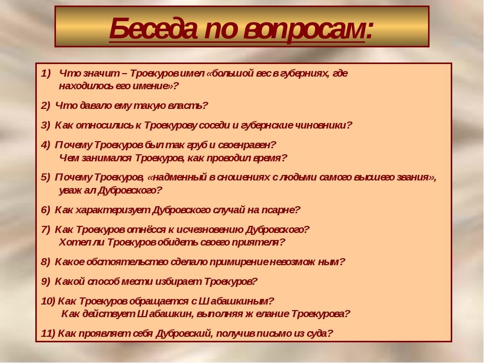 Беседа по вопросам: Что значит – Троекуров имел «большой вес в губерниях, где...