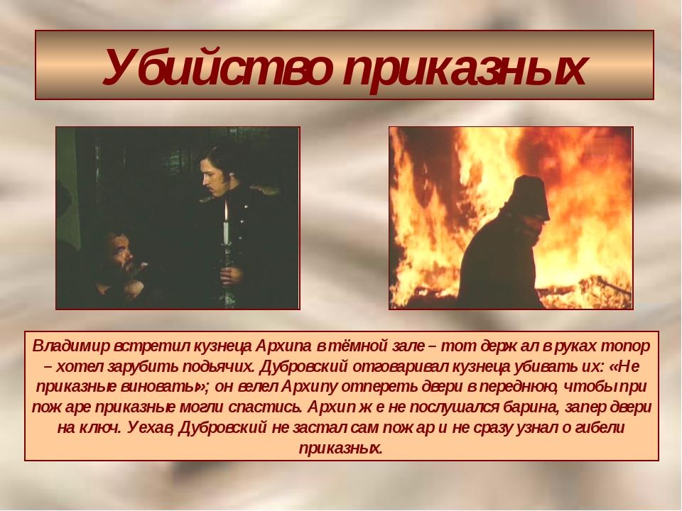 Убийство приказных Владимир встретил кузнеца Архипа в тёмной зале – тот держа...