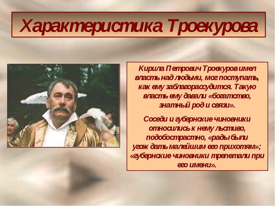 Характеристика Троекурова Кирила Петрович Троекуров имел власть над людьми, м...