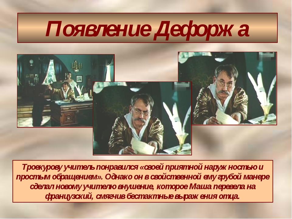 Появление Дефоржа Троекурову учитель понравился «своей приятной наружностью и...
