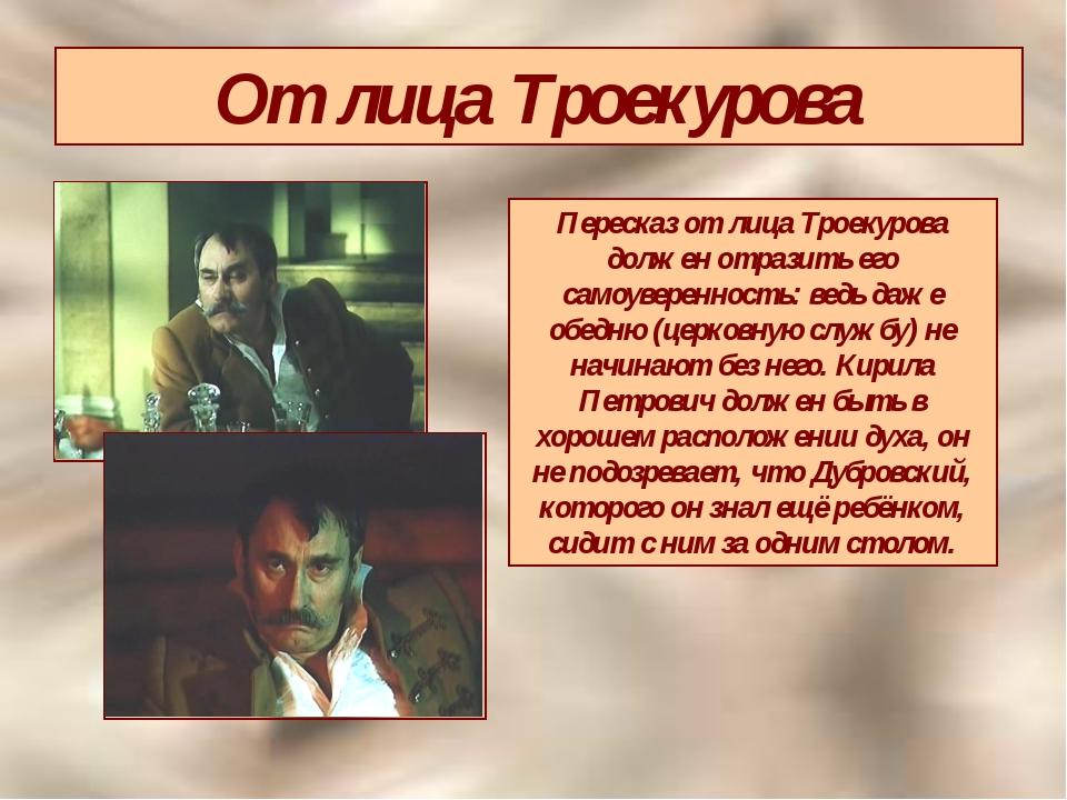 От лица Троекурова Пересказ от лица Троекурова должен отразить его самоуверен...