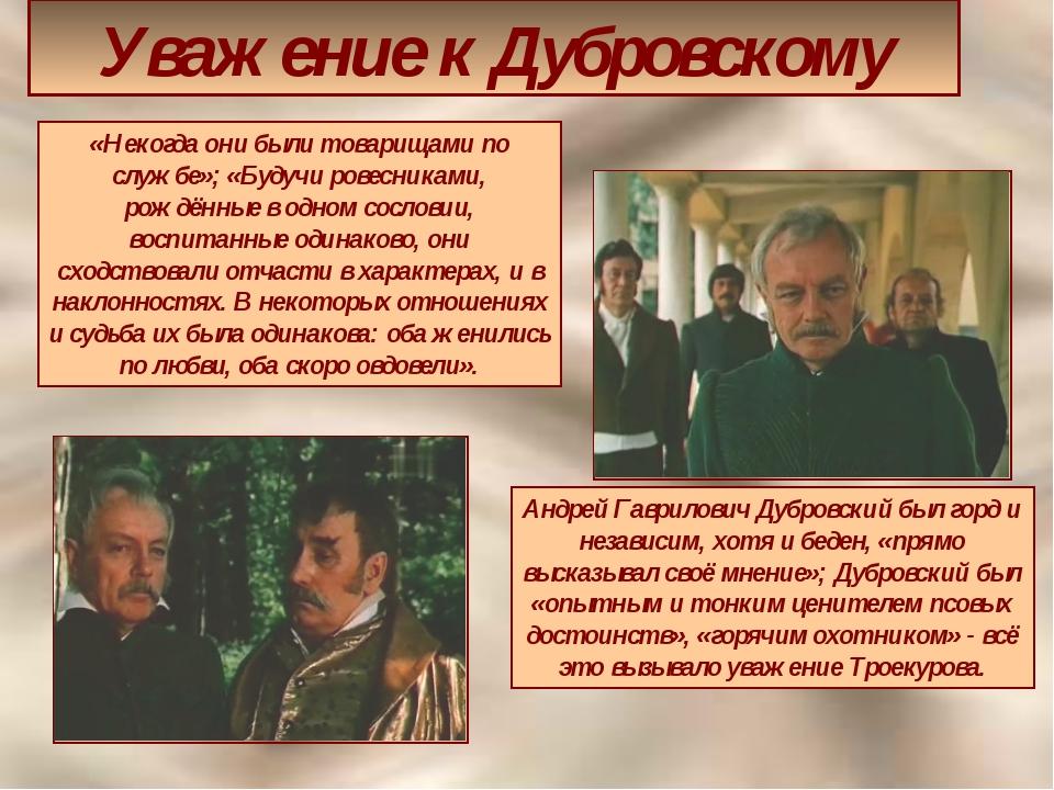 Уважение к Дубровскому «Некогда они были товарищами по службе»; «Будучи ровес...