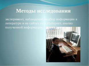 Методы исследования эксперимент, наблюдение, подбор информации в литературе и