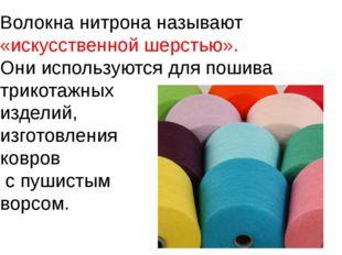 Волокна нитрона называют «искусственной шерстью». Они используются для пошива