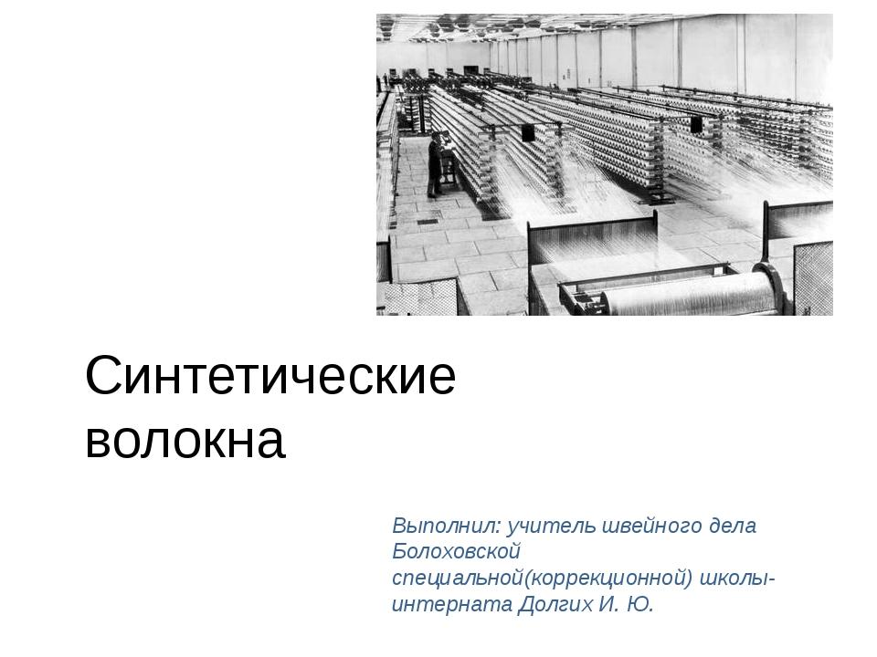 Выполнил: учитель швейного дела Болоховской специальной(коррекционной) школы...