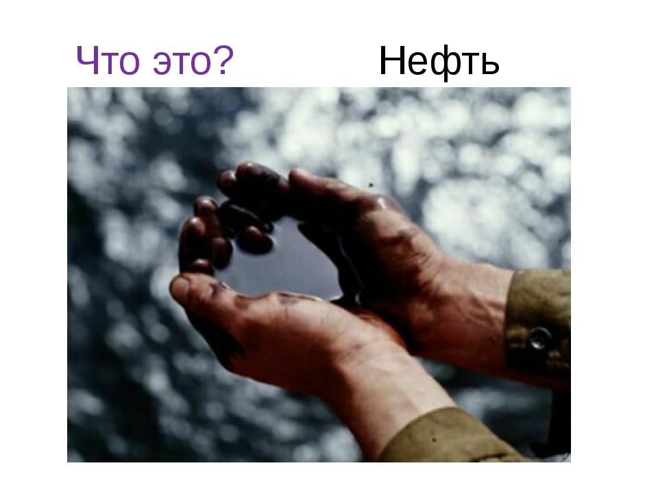 Что это? Нефть