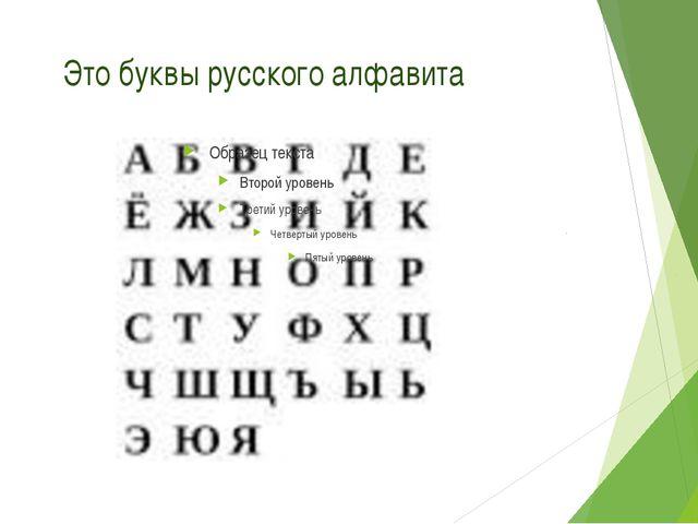 Это буквы русского алфавита