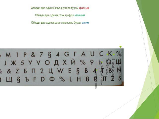 Обведи две одинаковые русские буквы красным Обведи две одинаковые цифры зелен...