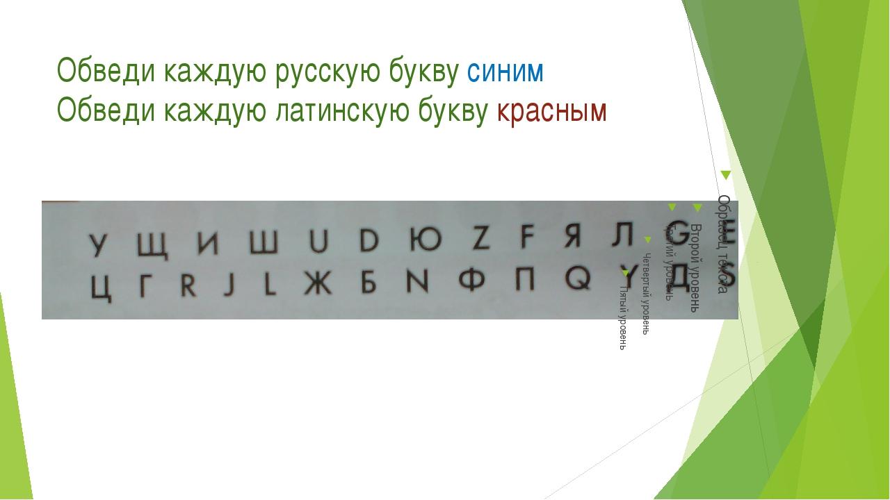 Обведи каждую русскую букву синим Обведи каждую латинскую букву красным