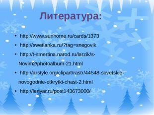 Литература: http://www.sunhome.ru/cards/1373 http://swetlanka.ru/?tag=snegov