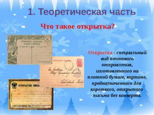 Что такое открытка? Открытка - специальный вид почтового отправления, изготов