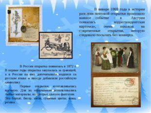 В России открытка появилась в 1872 г. В первые годы открытка закупалась за
