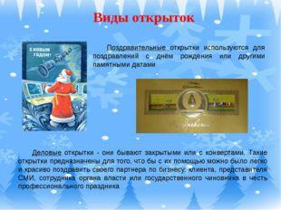 Виды открыток Поздравительные открытки используются для поздравлений с днём