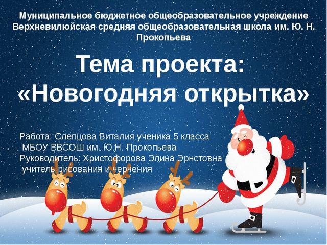 Тема проекта: «Новогодняя открытка» Работа: Слепцова Виталия ученика 5 класса...