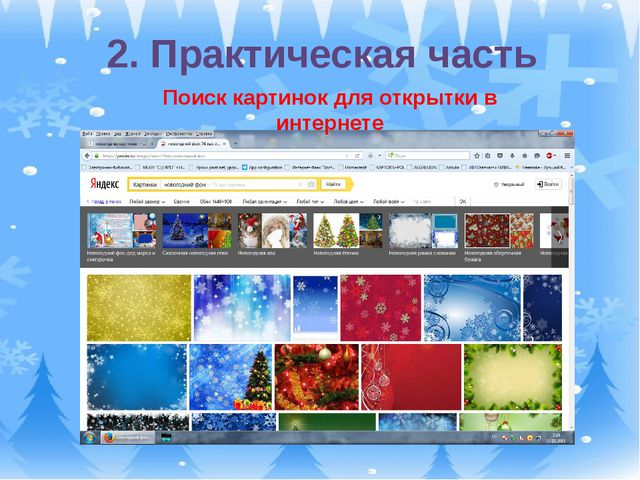 2. Практическая часть Поиск картинок для открытки в интернете