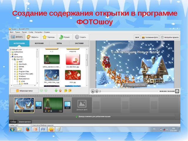 Создание содержания открытки в программе ФОТОшоу