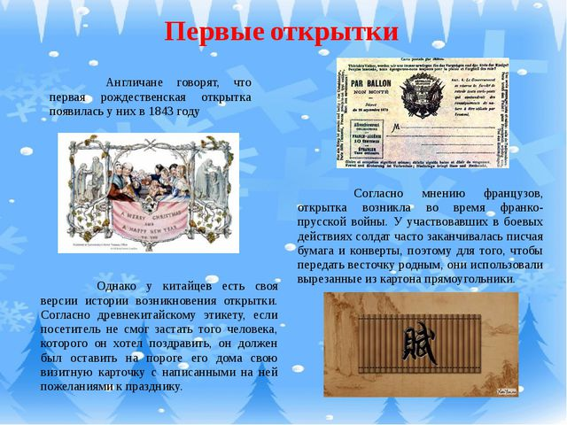 Первые открытки Англичане говорят, что первая рождественская открытка появ...