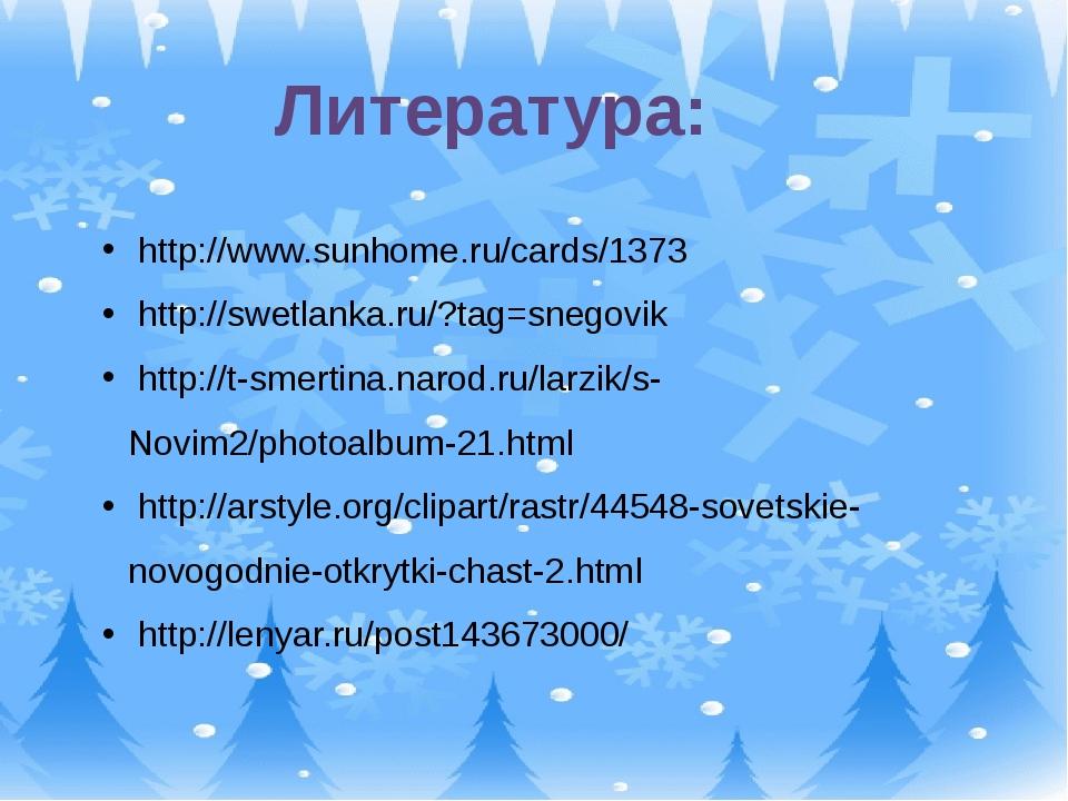 Литература: http://www.sunhome.ru/cards/1373 http://swetlanka.ru/?tag=snegov...