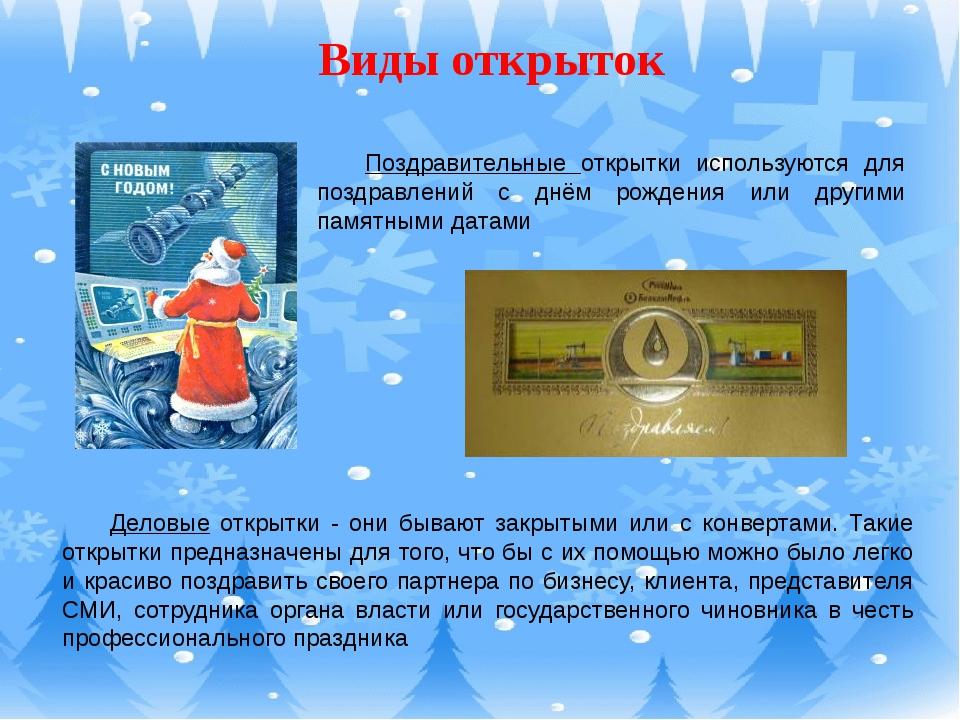 Виды открыток Поздравительные открытки используются для поздравлений с днём...