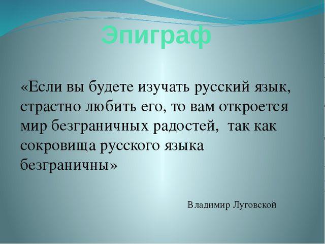 Эпиграф «Если вы будете изучать русский язык, страстно любить его, то вам отк...