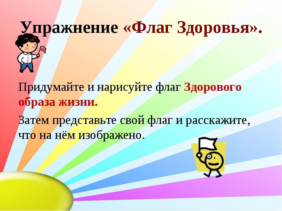 Упражнение «Флаг Здоровья». Придумайте и нарисуйте флаг Здорового образа жизн...