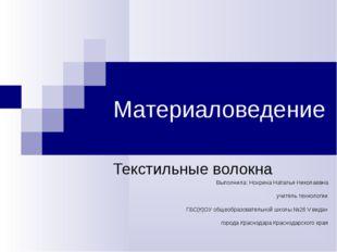 Материаловедение Текстильные волокна Выполнила: Нохрина Наталья Николаевна уч
