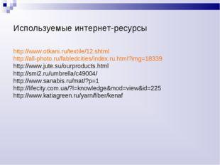 Используемые интернет-ресурсы http://www.otkani.ru/textile/12.shtml http://al