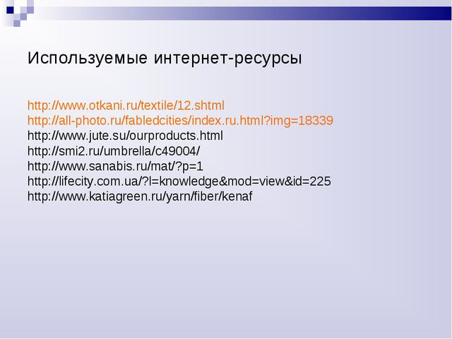 Используемые интернет-ресурсы http://www.otkani.ru/textile/12.shtml http://al...