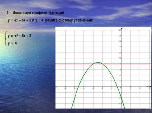 Используя графики функций у = -х2 – 5х – 2 и у = 4 решите систему уравнений: